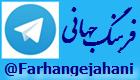 @FarhangeJahani