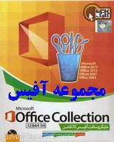مجموعه آفیس - office-collection