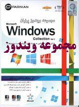 مجموعه ویندوز - windows-collection-8.1-8-7